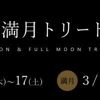 moon1802