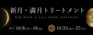 moon1810