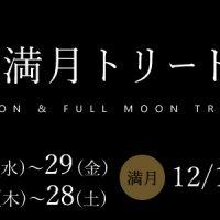 moon1912